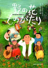野の花物語パンフレット200
