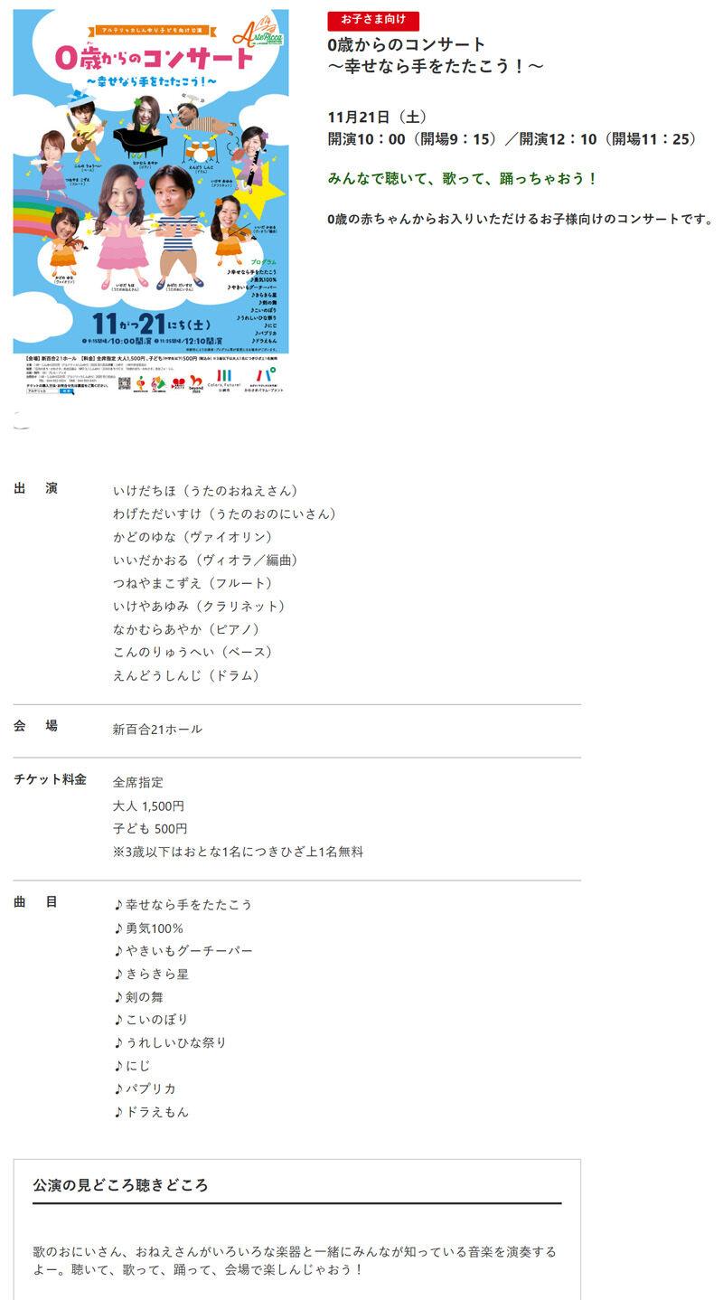 0才コンサート802