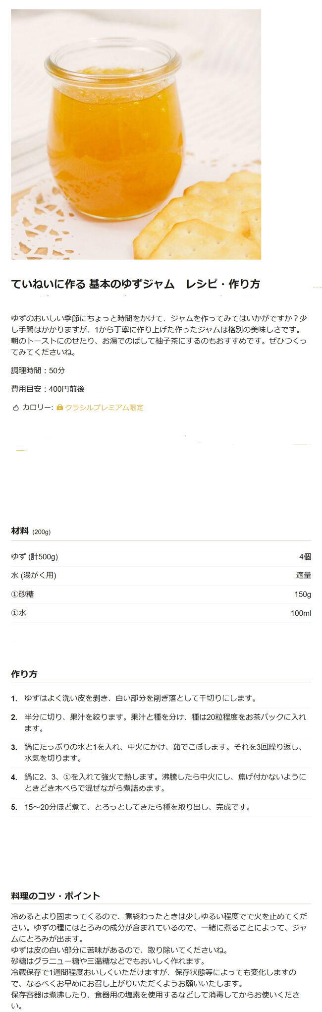 0柚子ジャム クラシル650