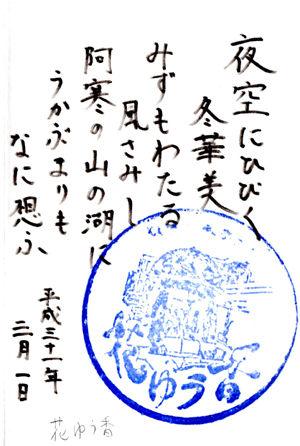 ㍘旅の記録花ゆう香300