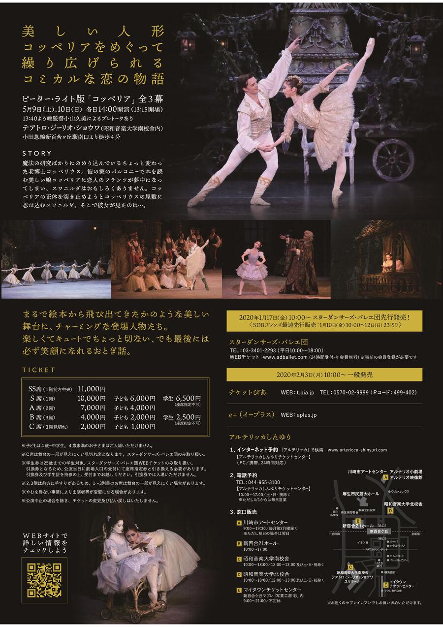 ダンス2900