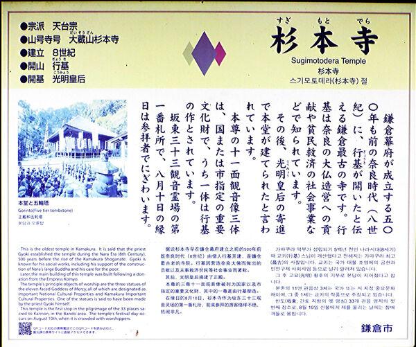 01杉本寺600