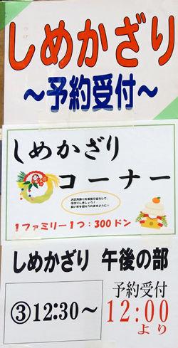 0しめ飾り250