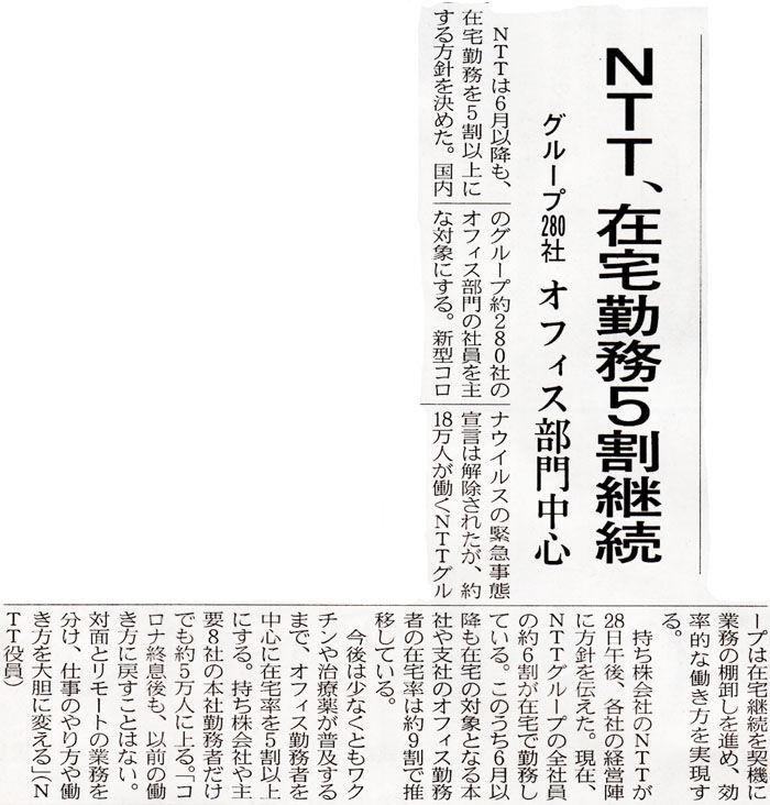 NTT700