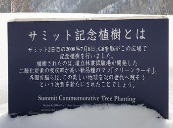 0サミット記念植樹350