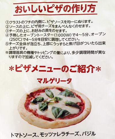 ピザ5400