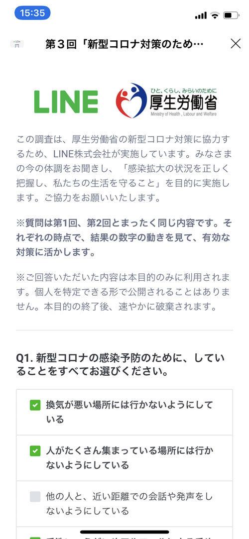 0LINEコロナ調査501