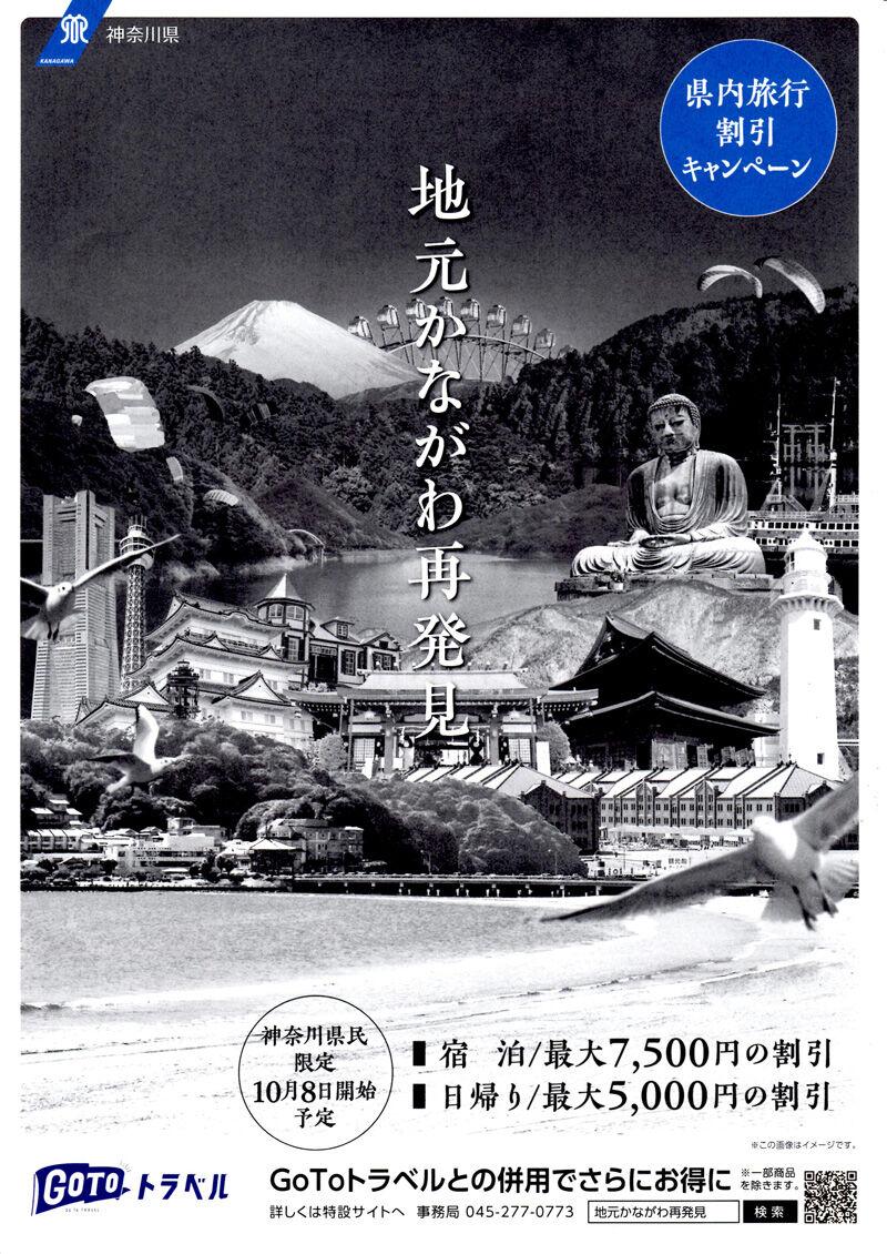 神奈川割引800