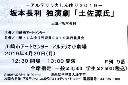 チケット400