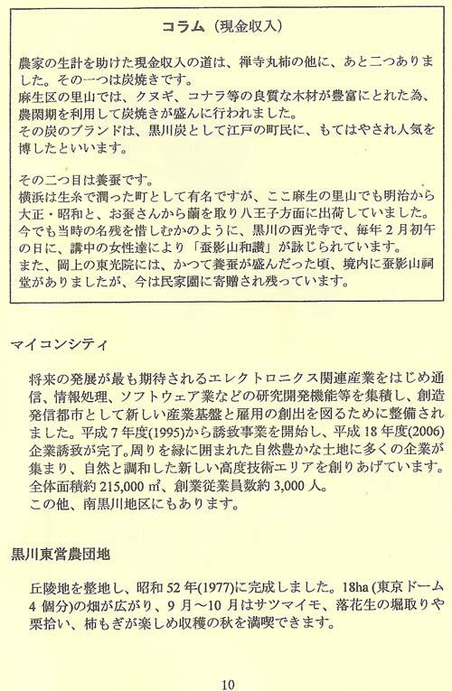 黒川10-500
