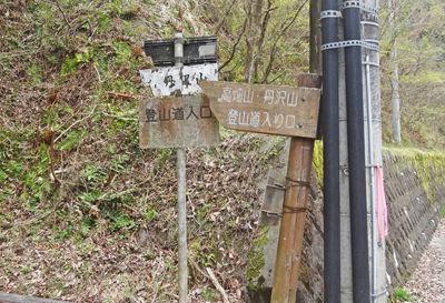 0宮が瀬の登山道入り口400