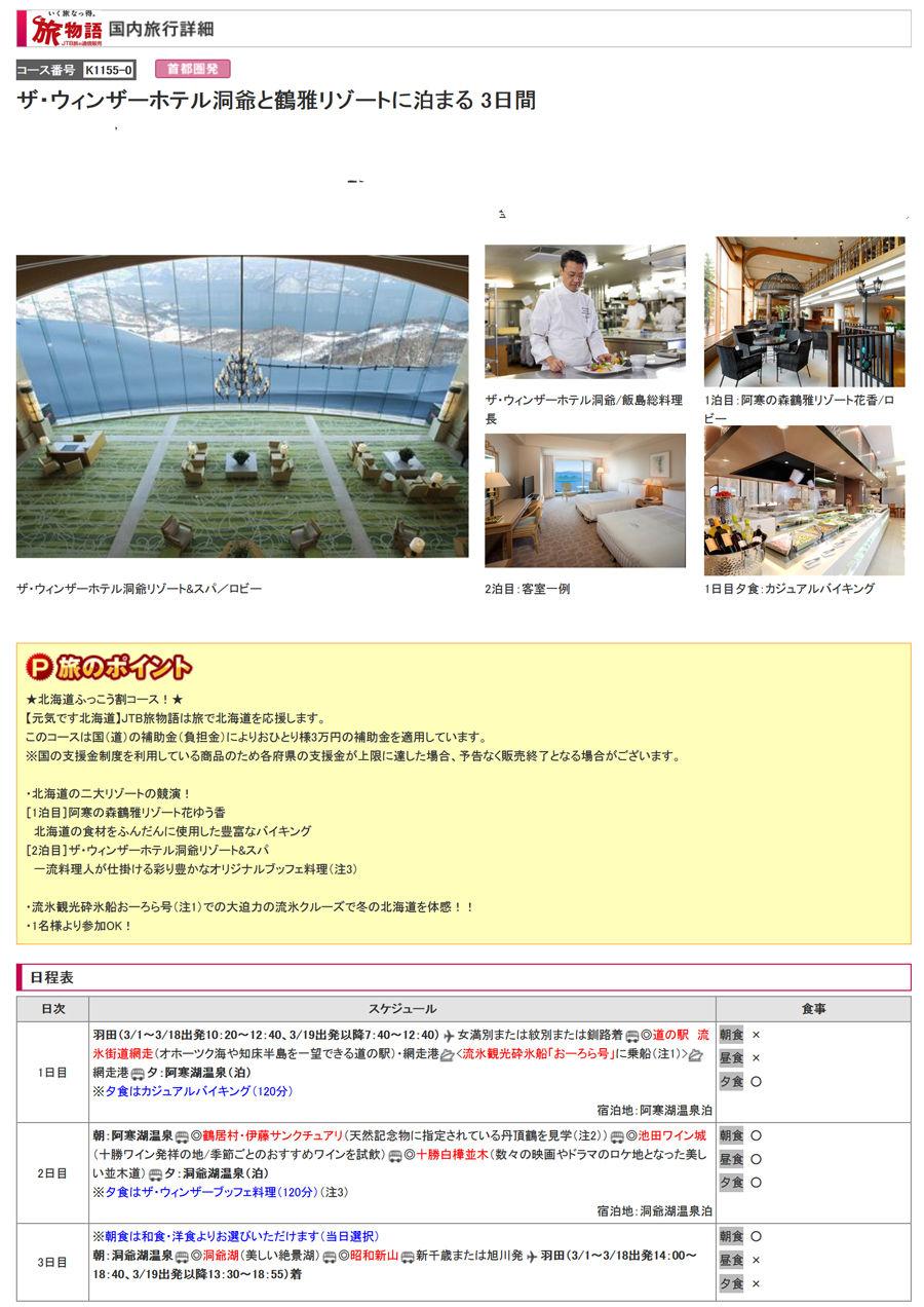 0北海道行程900