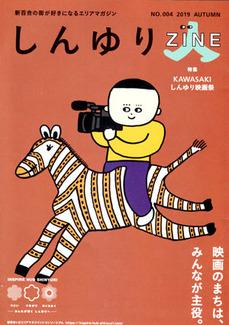 しんゆりZINE300