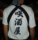 咲酒屋Tシャツ背中