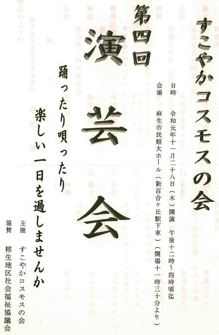 演芸会表紙450