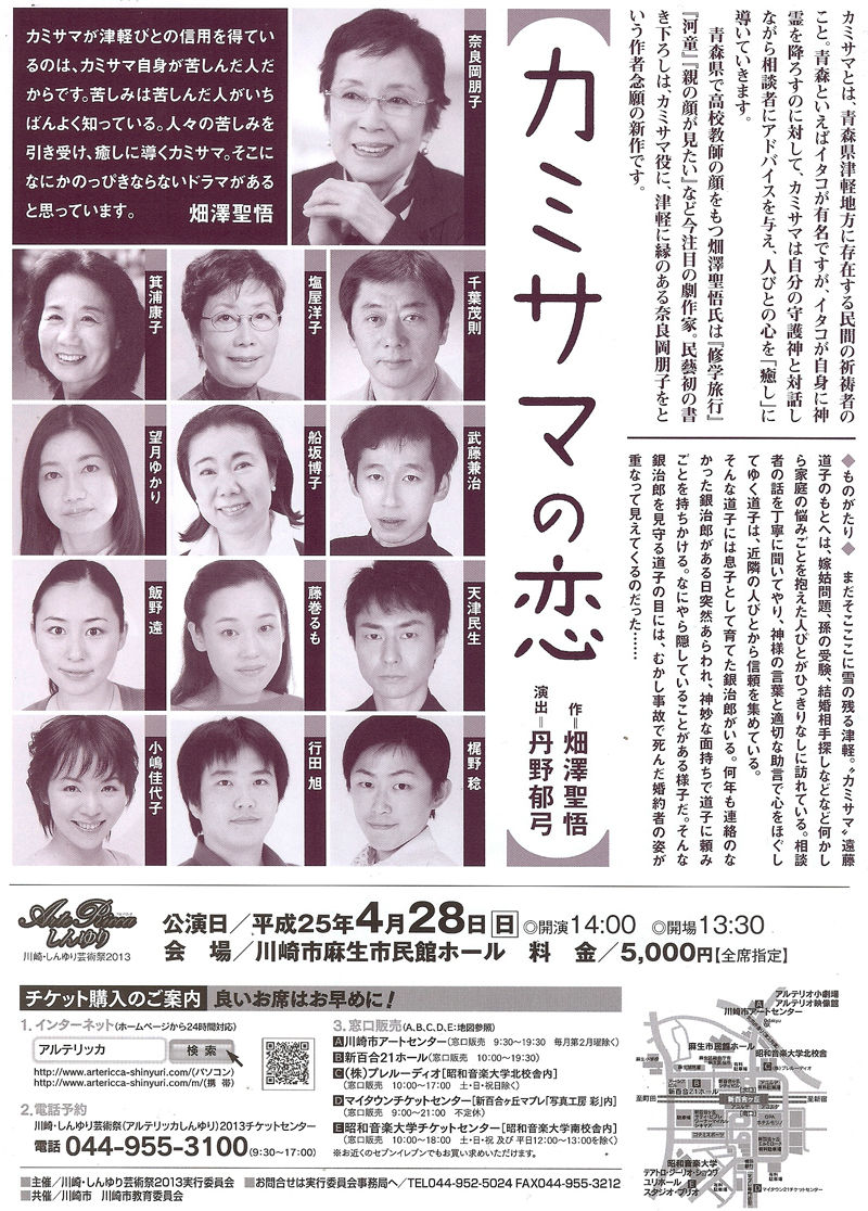 カミサマの恋_2-800