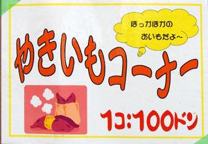 0焼き芋300