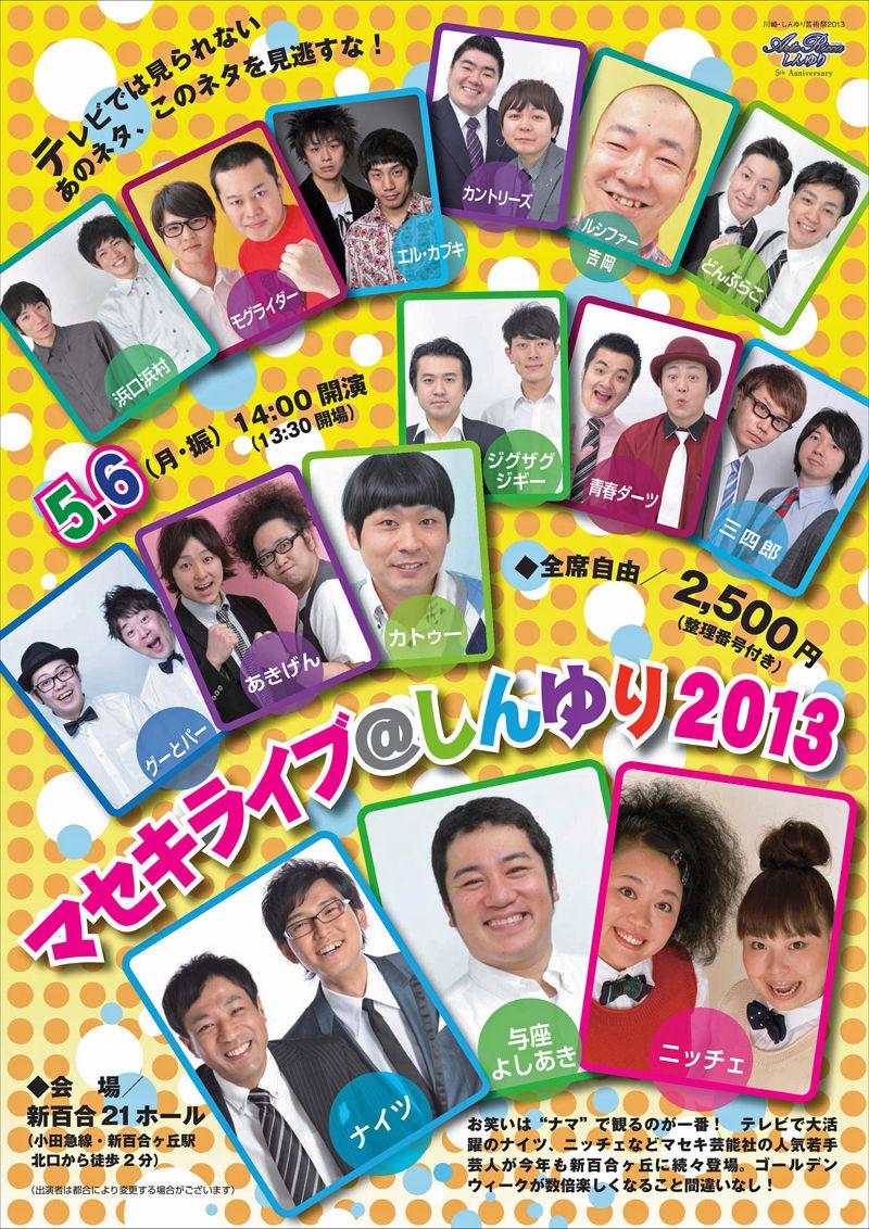 マセキライブちらし2013-001 800