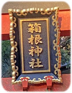 0箱根神社250