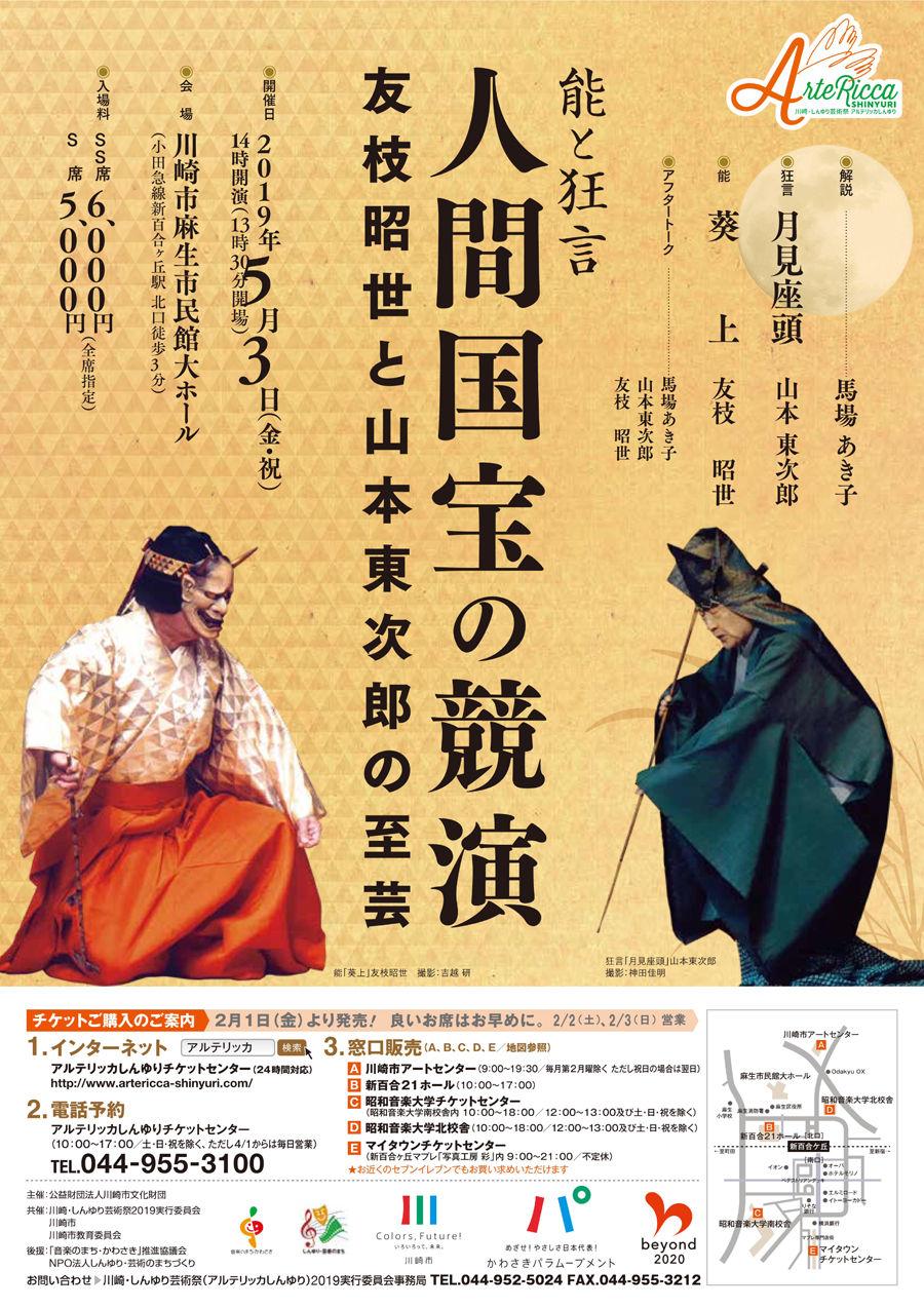 山本1900