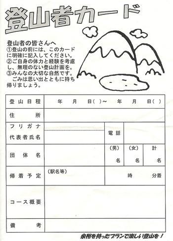 登山者カード(清川村)
