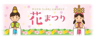 花まつりのコピー400