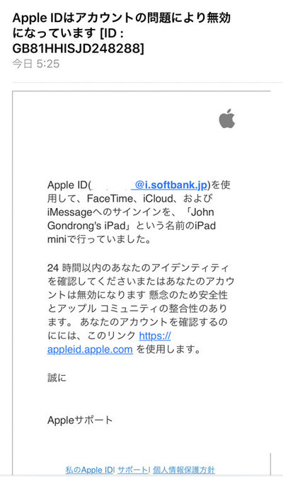 AppleIDフィッシング450