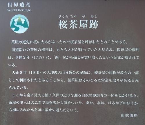 0桜茶屋解説500