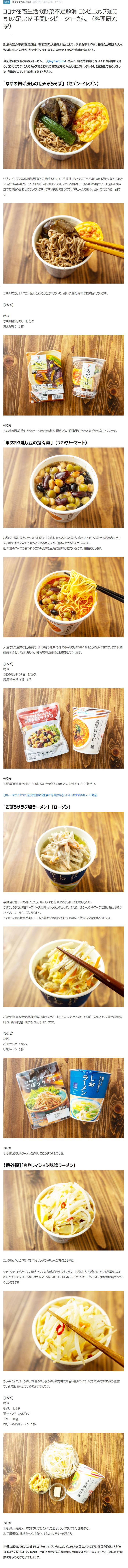 0コンビニカップ麺750