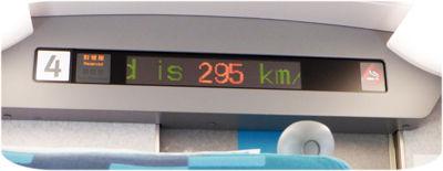 0新幹線車速400