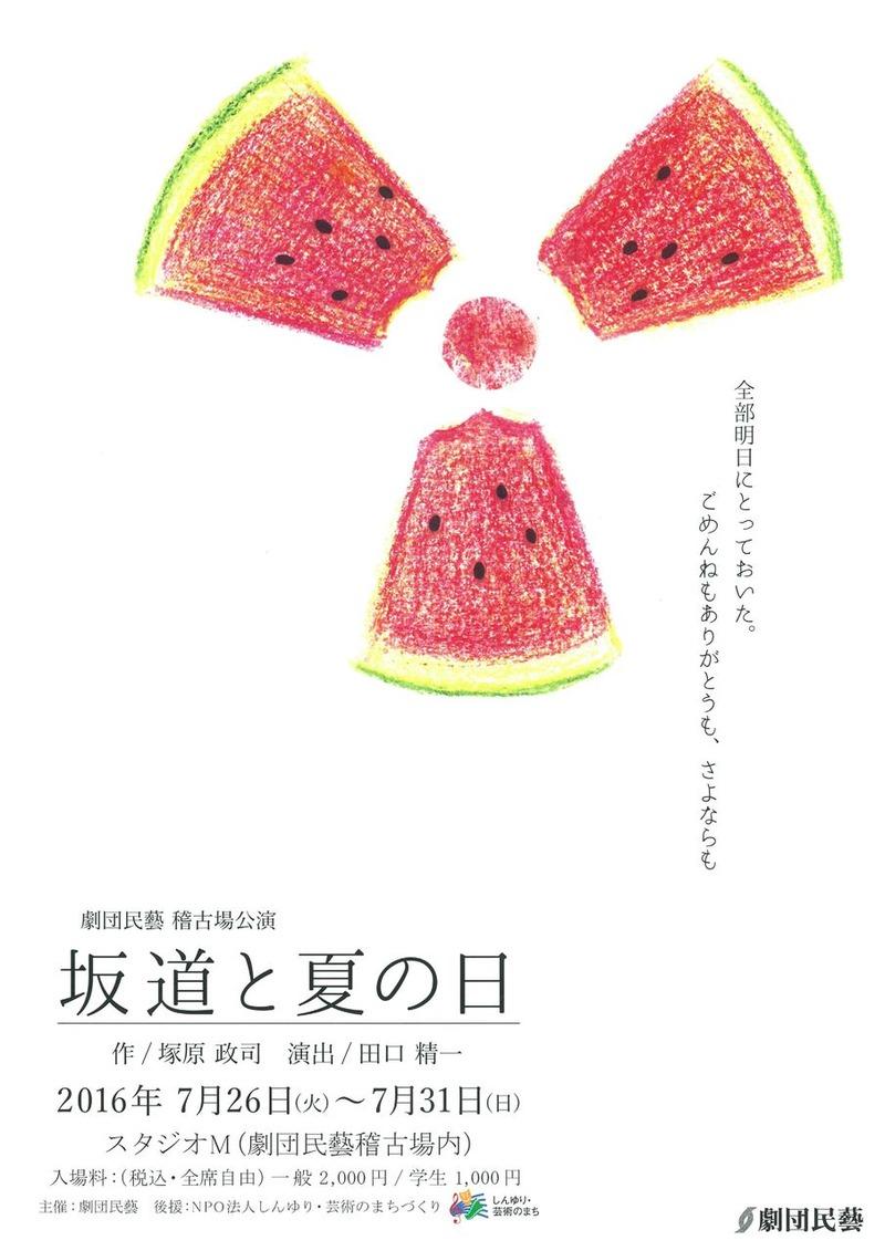 2016studio07sakamichitonatsunohi-001