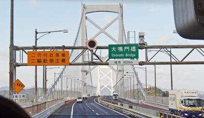 0大鳴門橋400