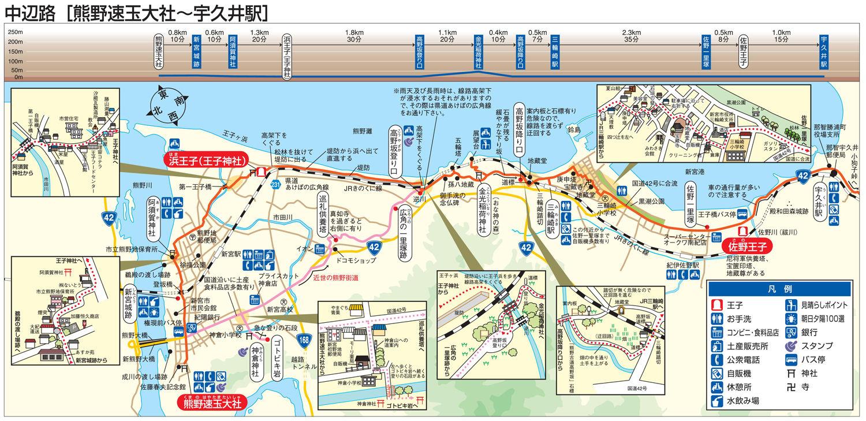 中辺路(熊野速玉大社ー那智駅)1500