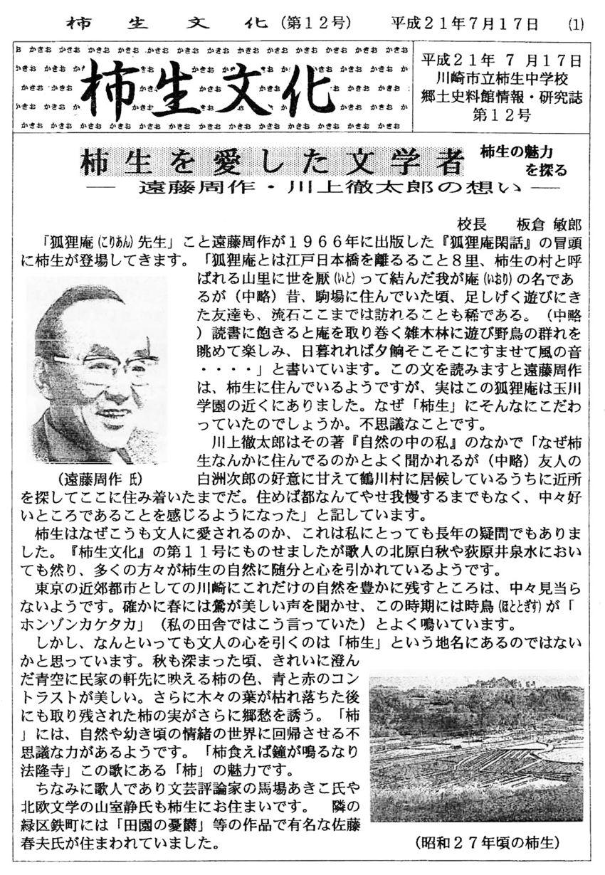 柿生遠藤周作850