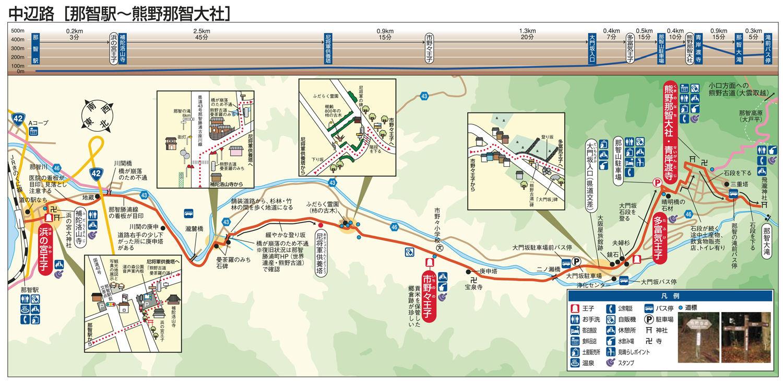 中辺路(那智駅ー熊野那智大社) 1500