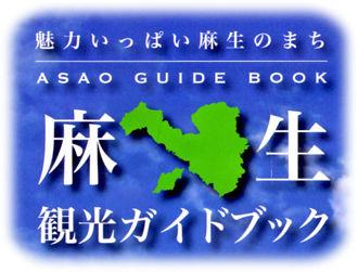 観光ガイドブックタイトル330