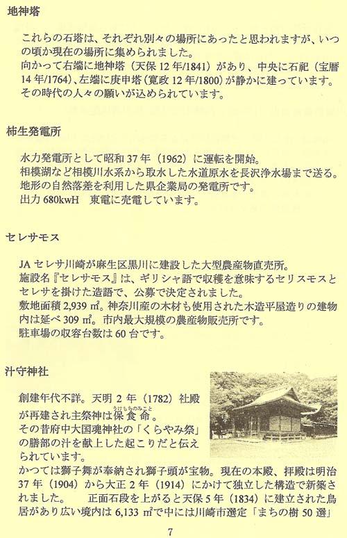 黒川7-500