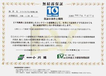 KB EV保証書370
