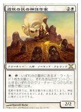 Nomad+Mythmaker[1]