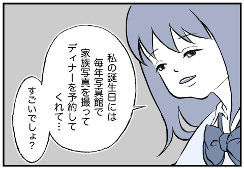陽のあたるおやこ5話修正_出力_019