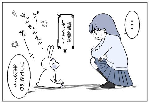 陽のあたるおやこ2話_出力_009