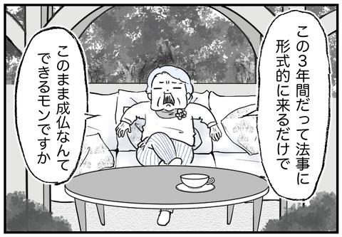 陽のあたるおやこ3話_出力_008