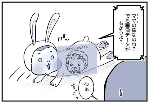 陽のあたるおやこ2話_出力_006