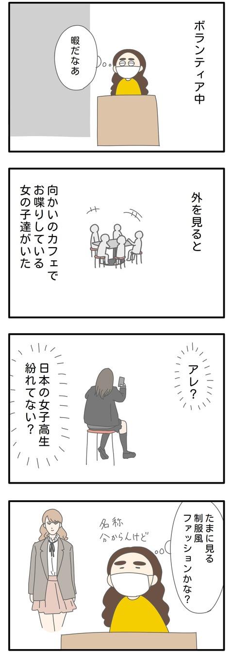 joshikosei