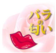 薔薇の口臭?