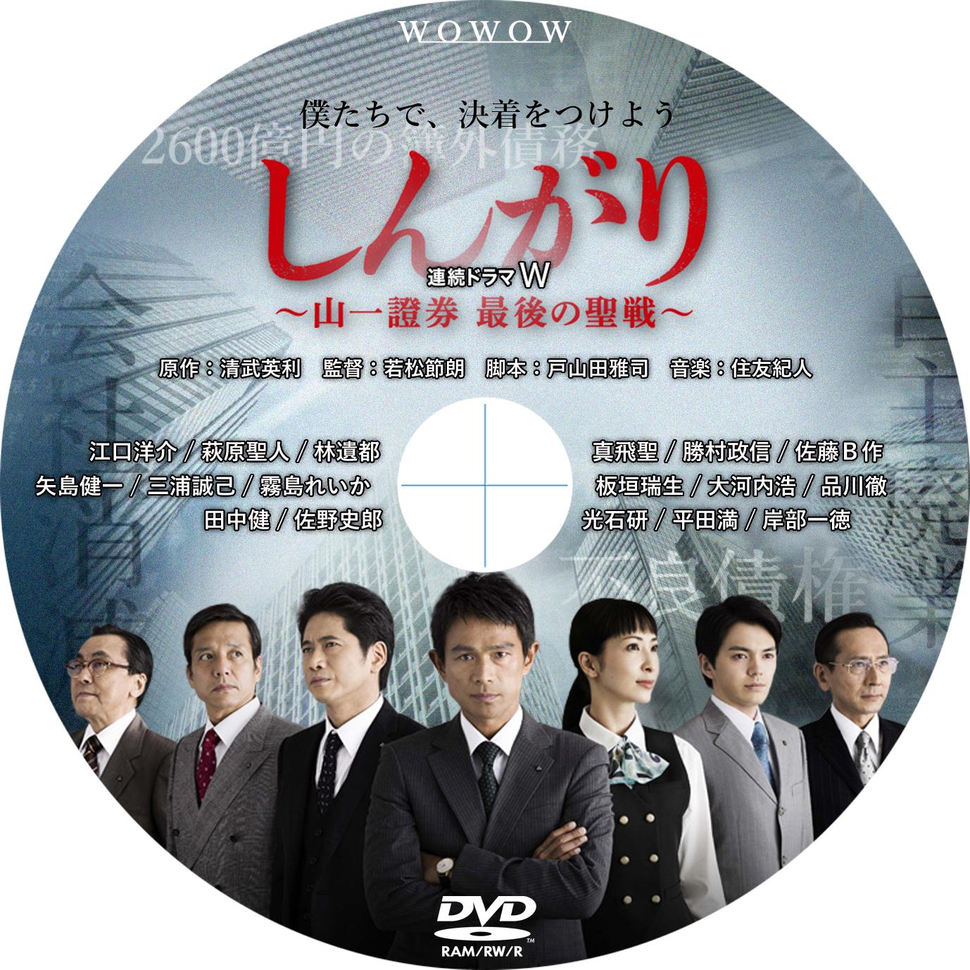 連続ドラマW しんがり : tomiio15音楽ライブDVD/Blu-rayラベル