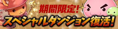 リリース2周年記念イベント013