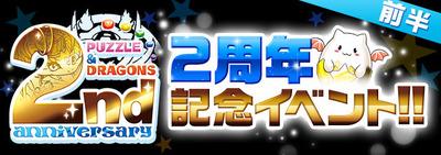 リリース2周年記念イベント001