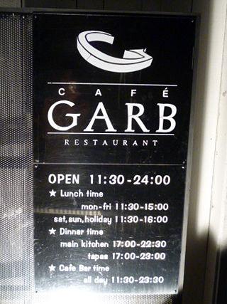 「カフェ ガーブ」