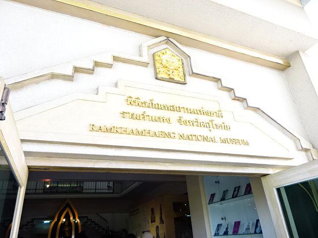 関西女のプチ日記:【amazing THAILAND】スコータイの歴史を知るには外せないスポット ...
